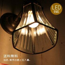 【送料無料】アンティーク調 ウォールランプ シンプル 灯具カラー 2タイプ 室内 店舗 【人気商品】