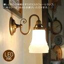 larmeウォールランプ(ラルムウォールランプ) rmp wlp( ウォールランプ 壁掛けライト ブラケット 照明 LED電球 廊下…