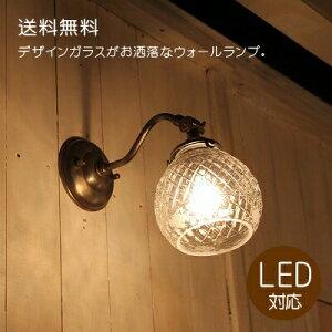 190 ASSW ウォールランプ rmp wlp( ウォールランプ 壁掛けライト ブラケット 照明 LED電球 おしゃれ 廊下用 北欧 階段用 アンティーク LED 玄関 アジアン 間接照明 北欧 ガラス ライト ) キャンド