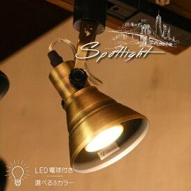 【LEDビーム球付き】スポットライト ダクトレール用 ペンダントランプ ライト 天井照明 シーリングライト 天井照明 ライティングレール 簡単取り付け
