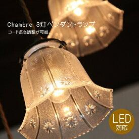Chambre・3灯ペンダントランプ(シャンブル・3灯ペンダントランプ)rmp pdt ペンダントライト 照明 LED電球 おしゃれ リビング用 北欧 和室 ダイニング用 食卓用 アンティーク LED 玄関 3灯