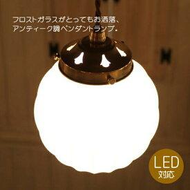113 ペンダントランプ rmp pdt( ペンダントライト 照明 LED電球 おしゃれ リビング用 北欧 和室 ダイニング用 食卓用 アンティーク LED 玄関) キャンドールss