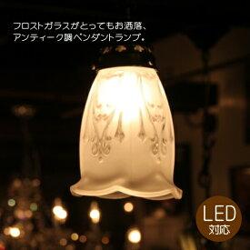 5090・A21GT ペンダントランプ rmp pdt( ペンダントライト 照明 LED電球 おしゃれ リビング用 北欧 和室 ダイニング用 食卓用 アンティーク LED 玄関) キャンドールss
