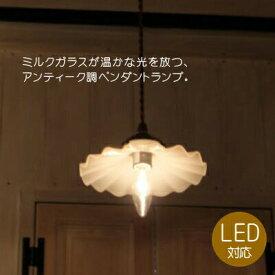 【LED電球対応】ペンダントライト 照明 ガラスシェード シェル型 ウェーブ ミルクガラス おしゃれ 電球選択可! コードサイズ変更可!