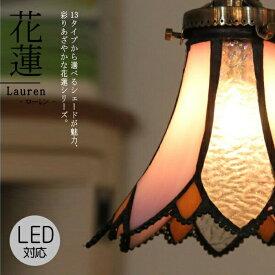 花蓮 1灯ペンダントランプ Lauren - ローレン - アンティーク 調 LED電球対応 送料無料 ペンダントライト 引っ掛けシーリング対応 簡単取付 天井照明