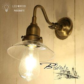 【レトロ型 エジソン型 LED付き】ブラケット ウォールライト ランプ 間接 照明 壁 リビング 廊下 洗面所 店舗 インテリア おしゃれ シンプル レトロ インダストリアル ヴィンテージ アンティーク ブルックリン ニューヨーク - BlueNote ブルーノート -
