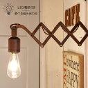 【LED付き】シザーブラケット - Melty メルティ - シザーブラケット ライト インダストリアル アンティーク風 LED付き…