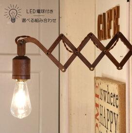 【LED付き】シザーブラケット - Melty メルティ - シザーブラケット ライト インダストリアル アンティーク風 LED付き LED電球 おしゃれ 電気 間接照明 ベッドルーム リビング 照明器具 壁付照明 壁用ランプ 電気工事不要 フィラメント
