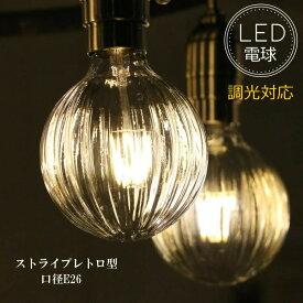 【調光タイプ】ストライプレトロ型LED電球 E26 電球色 フィラメント型LED filamentled 省エネ エコ 照明 シャンデリア ペンダントランプ 新築 リノベーション リフォーム お洒落 40W 調光 対応