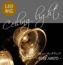 【LED対応】カントリー風 フレンチ風 イタリアン風 天井照明 吹き抜け照明 0102 A007D (3灯シーリングランプ) rmp clg