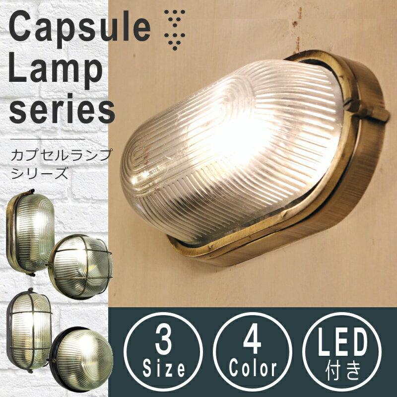 【LED付き】- Capsule Lamp カプセルランプ - シーリングライト ウォールライト 照明 天井照明 直付け LED対応 リビング ダイニング 玄関 廊下 洗面所 店舗 カフェ インテリア アンティーク カプセルライト