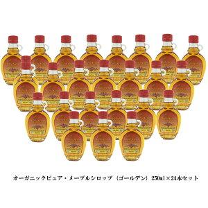 オーガニック メープルシロップ 330g (250ml)レオーン型 ×24本 激安 まとめ買い ガラス瓶 有機JAS メープルテルワー 100%ピュア メイプルシロップ グレードA ゴールデンデリケートテイスト(旧
