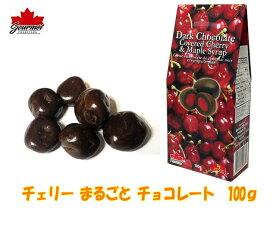 チェリー まるごと チョコレート 各100g 【3箱セット】カナダ土産 グルメカナディアーナ チョコレートにフルーツまるごと 人気カナダ旅行 お土産袋サービス 日本語表示シールはがし クール便