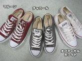 コンバースオールスターOX定番色