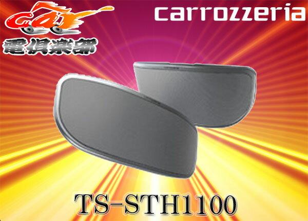 カロッツェリアcarrozzeria薄型高音質HVTサテライトスピーカーTS-STH1100