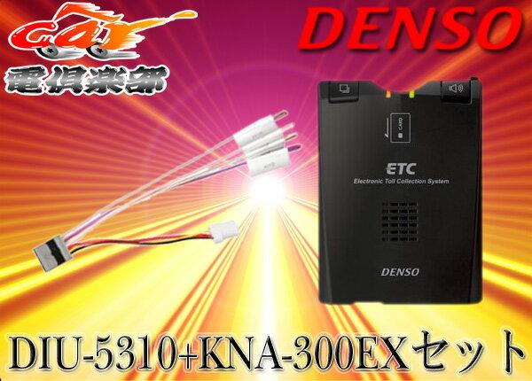 ●DENSOケンウッド製ナビ連動ETC車載器DIU-5310+ケーブルKNA-300EX