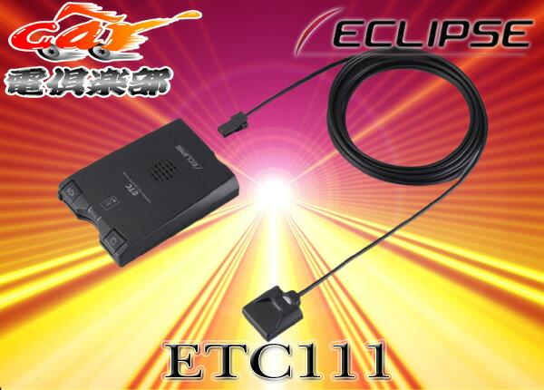 ●イクリプスECLIPSナビ連動ETC108後継新型アンテナ分離型ETC111