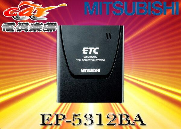 三菱電機MITSUBISHIアンテナ・スピーカー一体型12/24V対応フロントガラス貼付タイプETC車載器音声案内EP-5312BA