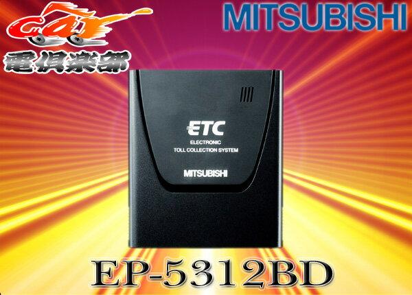 三菱電機MITSUBISHIアンテナ・スピーカー一体型音声案内対応12/24V両対応ダッシュボード設置型ETC車載器EP-5312BD