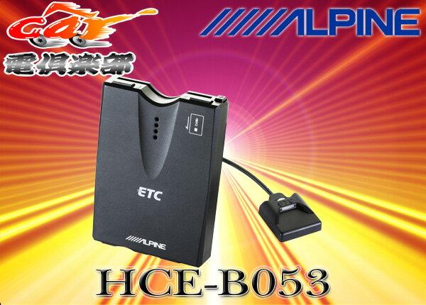 ALPINEアルパインEX009V/EX008V/X008V/007WV連動アンテナ分離型ETC車載器HCE-B053