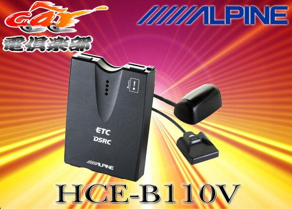 ALPINEアルパインEX009V/EX008V/X008V/007WV連動(ITS)DSRCユニットHCE-B110V(VICS光ビーコンアンテナ付)