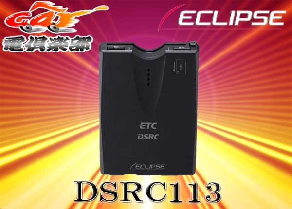 ECLIPSEイクリプスETC/DSRCユニットDSRC113