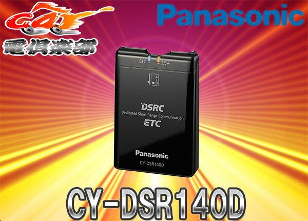 Panasonicパナソニック3VICS時短機能ETC2.0対応DSRC車載器CY-DSR140D