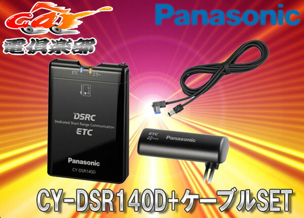 ●PanasonicパナソニックETC2.0対応車載器CY-DSR140D+KNA-P15DSRCセット
