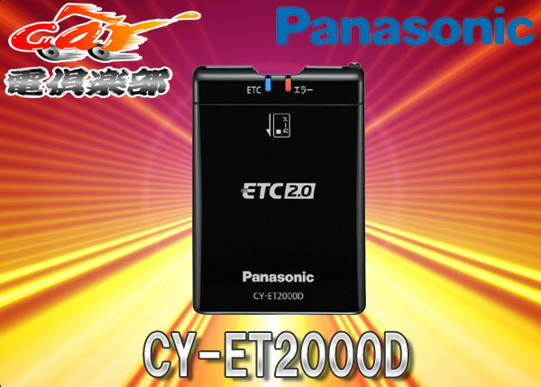 【セットアップ込】パナソニック連動DSRCアンテナ分離型ETC2.0対応CY-ET2000D