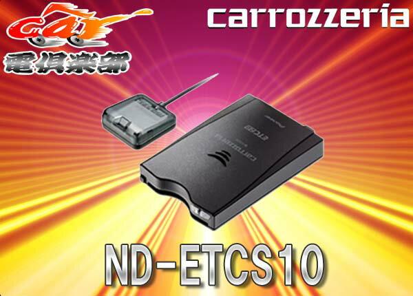 ●carrozzeriaカロッツェリア アンテナ分離型ETCユニット12/24V対応ND-ETCS10