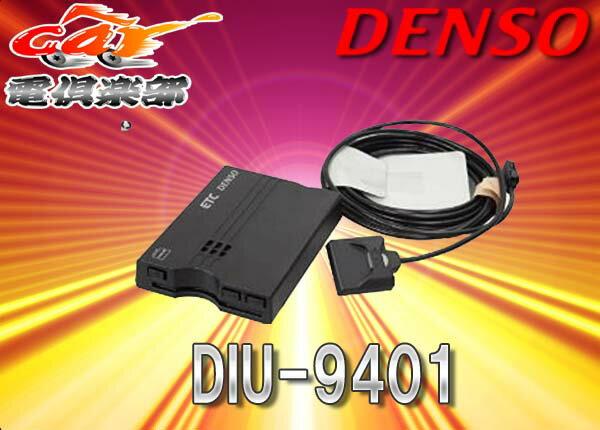 ●DENSOデンソーETC車載器アンテナ分離音声案内タイプDIU-9401(DIU-9400後継)
