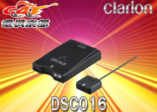 clarionクラリオンETC2.0情報(道路交通情報)が活用可能なMAX776/NX716用ETC2.0(DSRC)車載器DSC016