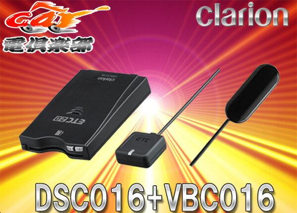ClarionクラリオンMAX776W/NX716対応ETC2.0(DSRC)ユニットDSC016+専用VICSビーコンユニットVCB016セット