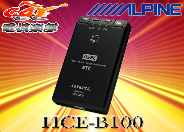 【セットアップ込】ALPINEアルパインDSRC/ETC2.0車載器HCE-B100