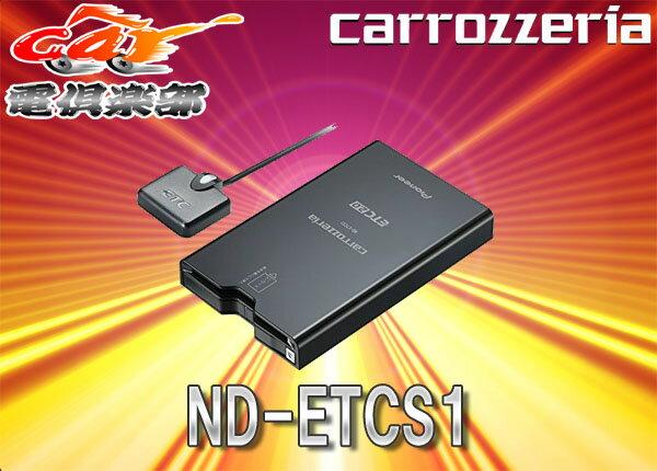 【セットアップ込】カロッツェリアcarrozzeriaナビ連動ETC2.0ユニットND-ETCS1アンテナ分離/音声案内/連動ケーブル付属(ND-DSRC3後継)