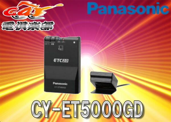 【セットアップ込】パナソニックGPS付き発話型ETC2.0車載器CY-ET5000GD音声案内スピーカー内蔵アンテナダッシュボード設置12/24v対応