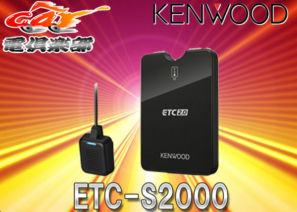 KENWOODケンウッドGPS発話型ETC2.0車載器ETC-S2000・スピーカー内蔵アンテナ分離型