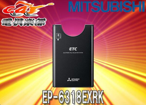 三菱アンテナ分離・スピーカー一体型ETC車載機EP-6318EXRK音声案内・有効期限案内