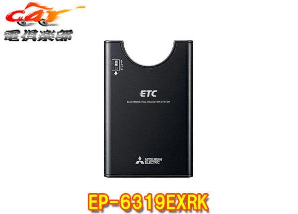 三菱電機EP-6319EXRKアンテナ分離スピーカー一体型日本製ETC車載機カード有効期限案内・音声案内対応