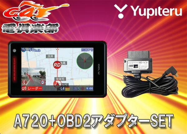 【送料無料】ユピテル3.6型2ピースセパレートタイプGPSレーダー探知機A720(A710後継)+ハイブリッド用OBDIIアダプターOBD-HVTMセット