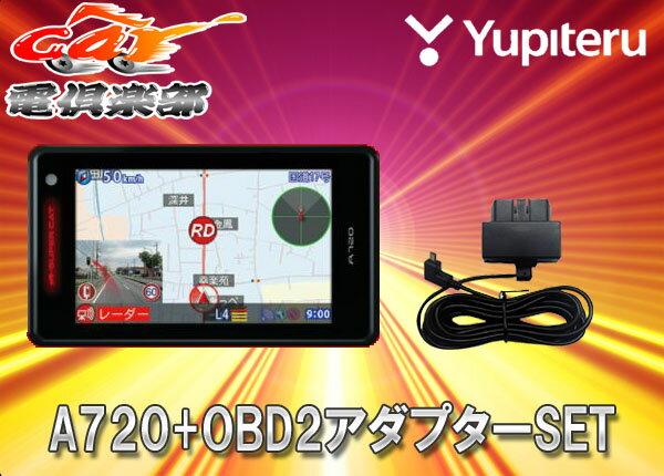 ●ユピテル3.6型2ピースセパレートタイプGPSレーダー探知機A720(A710後継)+OBDIIアダプターOBD12-MIIIセット