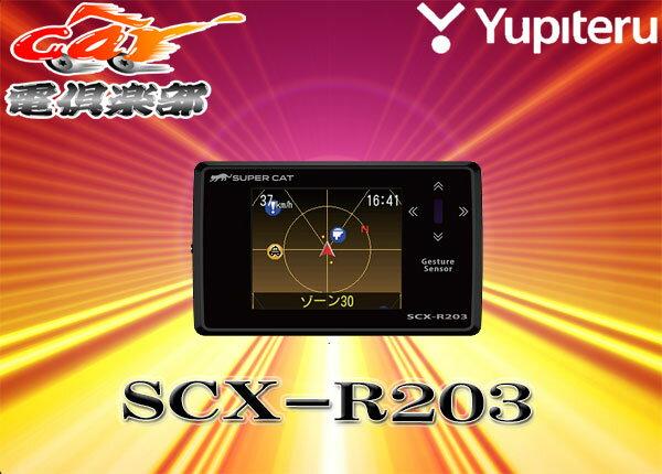 【送料無料】YUPITERUユピテルSuperCat ジェスチャーセンサー搭載GPSレーダーSCX-R203