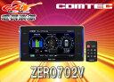 ●COMTECコムテック3.2型OBDII対応GPSレーダー探知機ZERO702V更新無料
