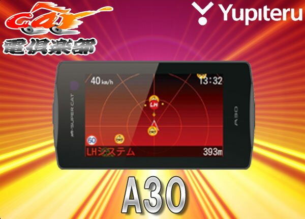 ●YUPITERUユピテル3.2型GPSレーダー探知機A30