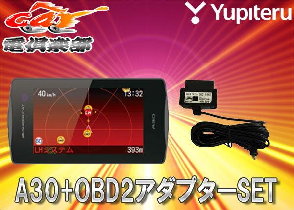 ●YUPITERUユピテル3.2型OBDII対応GPSレーダー探知機A30+OBD12-MIIIセット