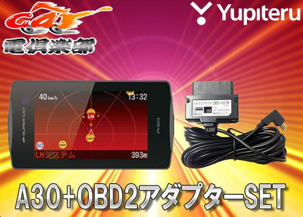 ●YUPITERUユピテル3.2型GPSレーダー探知機A30+OBD-HVTMセット