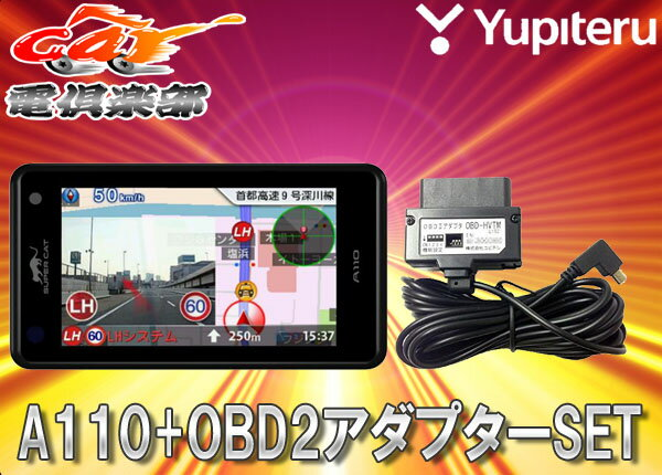 ●YUPITERUユピテル3.6型GPSレーダー探知機A110+HV車用OBD-HVTMセット