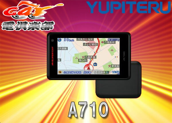 ●YupiteruユピテルOBDII対応3.6型セパレートGPSレーダー探知機A710