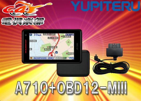 ●YupiteruユピテルOBDII対応3.6型セパレートGPSレーダー探知機A710+OBDIIアダプターOBD12-MIIIセット