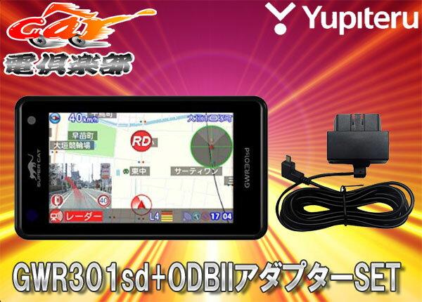 ユピテルYUPITERU小型オービス・レーダー波受信・ガリレオ衛星対応GPS&レーダー探知機GWR301sd(A120/A220同等品)+OBDIIアダプターOBD12-MIII